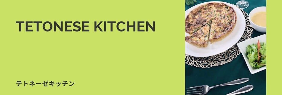 沖縄の島野菜・フルーツでアンチエイジング、薬入らずで健康的に美しく!テトネーゼキッチン